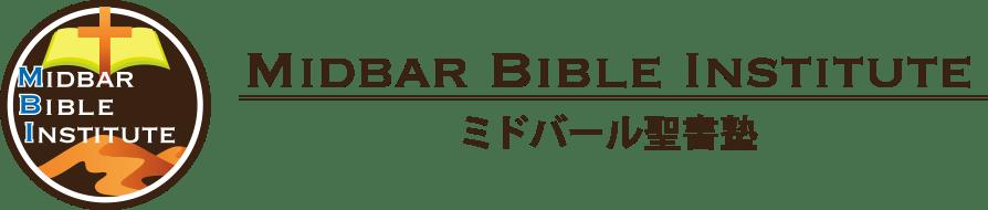ミドバール聖書塾